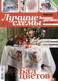 журнал по вышивке Вышиваю крестиком.Лучшие схемы № 2,2010