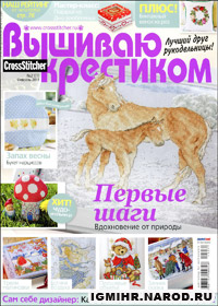 журнал по вышивке Вышиваю крестиком № 2,2011