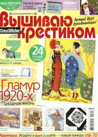 журнал по вышивке Вышиваю крестиком № 3,2010