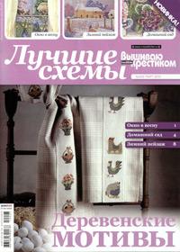 журнал по вышивке Вышиваю крестиком.Лучшие схемы № 3,2010