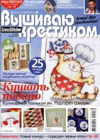 журнал по вышивке Вышиваю крестиком № 4,2010