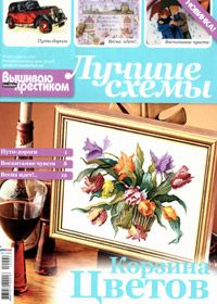 журнал по вышивке Вышиваю крестиком.Лучшие схемы № 4,2010