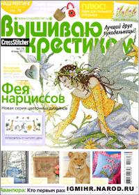 журнал по вышивке Вышиваю крестиком № 4,2011