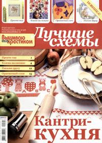 журнал по вышивке Вышиваю крестиком.Лучшие схемы № 5,2010