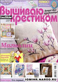 журнал по вышивке Вышиваю крестиком № 5,2011