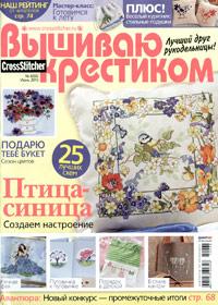 журнал по вышивке Вышиваю крестиком № 6,2010