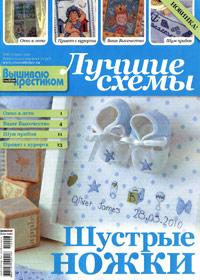 журнал по вышивке Вышиваю крестиком.Лучшие схемы № 6,2010