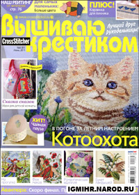 журнал по вышивке Вышиваю крестиком № 6,2011