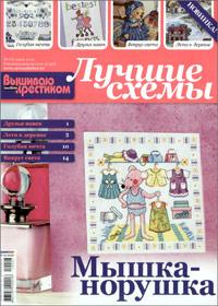 журнал по вышивке Вышиваю крестиком.Лучшие схемы № 7,2010