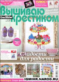 журнал по вышивке Вышиваю крестиком № 7,2011