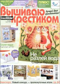 журнал по вышивке Вышиваю крестиком № 8,2010