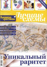 журнал по вышивке Вышиваю крестиком.Лучшие схемы № 8,2010