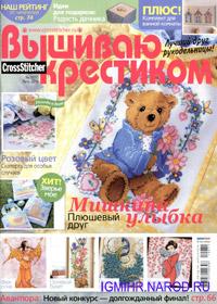 журнал по вышивке Вышиваю крестиком № 9,2010