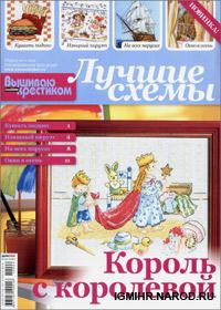 журнал по вышивке Вышиваю крестиком.Лучшие схемы № 9,2010