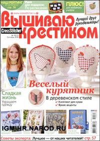 журнал по вышивке Вышиваю крестиком № 10,2010