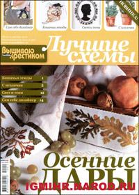 журнал по вышивке Вышиваю крестиком.Лучшие схемы № 10,2010
