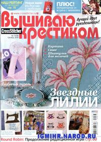 журнал по вышивке Вышиваю крестиком № 11,2010