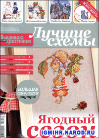 журнал по вышивке Вышиваю крестиком.Лучшие схемы № 11,2010