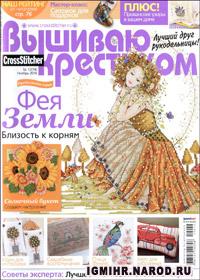 журнал по вышивке Вышиваю крестиком № 12,2010