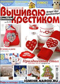 журнал по вышивке Вышиваю крестиком № 13,2010