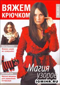 журнал по вязанию Вяжем крючком № 1, 2012