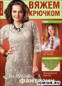 журнал по вязанию Вяжем крючком № 1, 2013