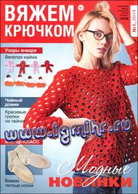 Скачать бесплатно журнал по вязание крючком