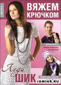 журнал по вязанию Вяжем крючком № 2, 2012