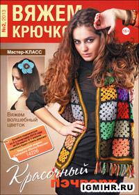 журнал по вязанию Вяжем крючком № 2, 2013