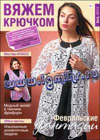 журнал по вязанию Вяжем крючком № 2, 2014