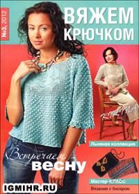 журнал по вязанию Вяжем крючком № 3, 2012