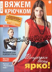 журнал по вязанию Вяжем крючком № 3, 2013