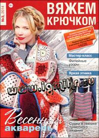 журнал по вязанию Вяжем крючком № 3, 2014