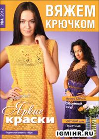 журнал по вязанию Вяжем крючком № 4, 2012