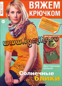 журнал по вязанию Вяжем крючком № 4, 2013