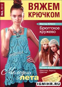 журнал по вязанию Вяжем крючком № 5, 2012