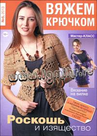 журнал по вязанию Вяжем крючком № 5, 2013