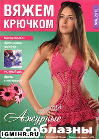 журнал по вязанию Вяжем крючком № 6, 2012