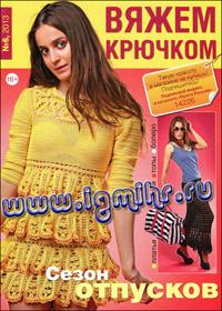 журнал по вязанию Вяжем крючком № 6, 2013