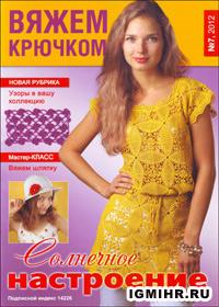 журнал по вязанию Вяжем крючком № 7, 2012