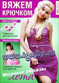 журнал по вязанию Вяжем крючком № 7, 2013