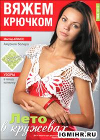 журнал по вязанию Вяжем крючком № 8, 2012