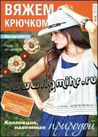 журнал по вязанию Вяжем крючком № 8, 2013