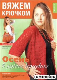 журнал по вязанию Вяжем крючком № 9, 2012