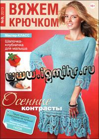 журнал по вязанию Вяжем крючком № 9, 2013