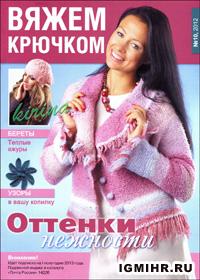 журнал по вязанию Вяжем крючком № 10, 2012