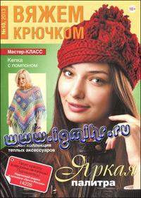 журнал по вязанию Вяжем крючком № 10, 2013