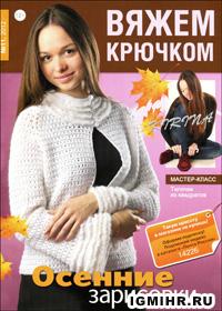 журнал по вязанию Вяжем крючком № 11, 2012