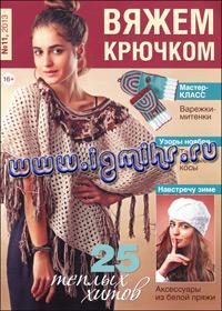 журнал по вязанию Вяжем крючком № 11, 2013