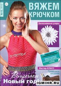 журнал по вязанию Вяжем крючком № 12, 2012
